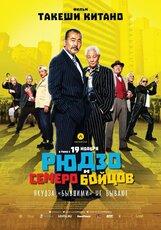 Постер к фильму «Рюдзо и семеро бойцов»