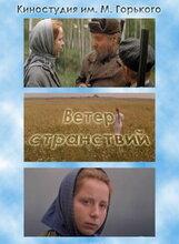 Постер к фильму «Ветер странствий»