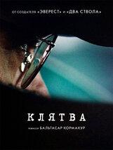 Постер к фильму «Клятва»