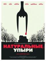 Постер к фильму «Натуральные упыри»