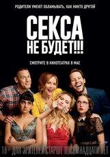 Постер к фильму «Секса не будет!!!»