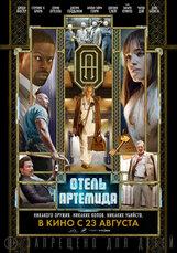 Постер к фильму «Отель «Артемида»»