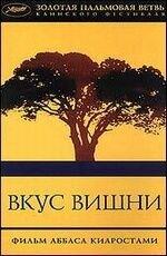 Постер к фильму «Вкус вишни»