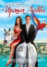 Постер к фильму «Ирония любви»