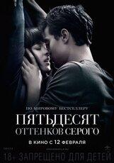Постер к фильму «Пятьдесят оттенков серого»