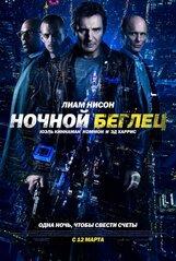 Постер к фильму «Ночной беглец»