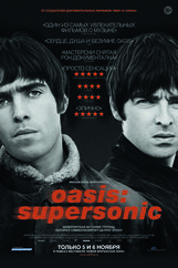 Постер к фильму «Oasis: Supersonic»