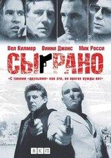 Постер к фильму «Сыграно»