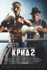 Постер к фильму «Крид 2»