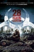 Постер к фильму «28 недель спустя»