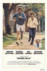 Постер к фильму «Семейный доктор»
