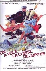 Постер к фильму «Украли бедро Юпитера»