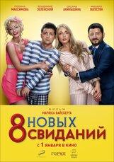 Постер к фильму «8 новых свиданий»
