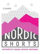 Постер к фильму «Программа «Nordic Shorts»»