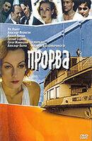 Постер к фильму «Прорва»