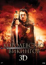 Постер к фильму «Королевство викингов 3D»
