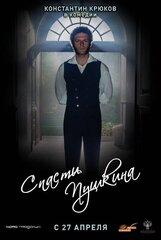 Постер к фильму «Спасти Пушкина»