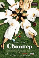 Постер к фильму «Свингер»