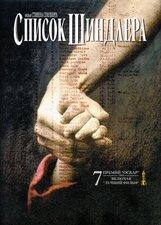 Постер к фильму «Список Шиндлера»