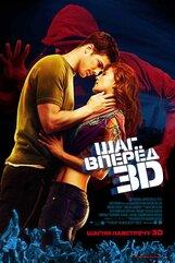 Постер к фильму «Шаг вперед 3D»