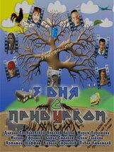 Постер к фильму «Три дня с придурком»