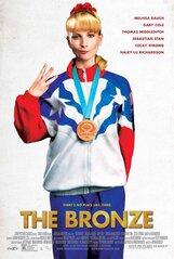 Постер к фильму «Бронза»