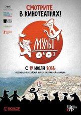 Постер к фильму «Мультобоз»