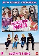 Постер к фильму «Королевы ринга»