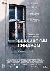 Постер к фильму «Берлинский синдром»