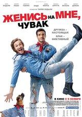 Постер к фильму «Женись на мне, чувак»