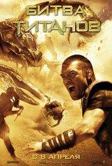 Постер к фильму «Битва Титанов 3D»
