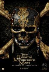 Постер к фильму «Пираты Карибского моря: Мертвецы не рассказывают сказки»