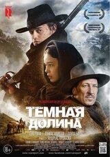 Постер к фильму «Темная долина»
