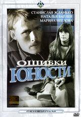 Постер к фильму «Ошибки юности»