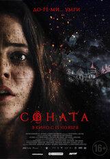 Постер к фильму «Соната»