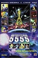 Постер к фильму «Интерстелла 5555»