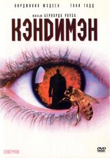 Постер к фильму «Кэндимэн»