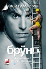 Постер к фильму «Бруно»