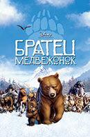Постер к фильму «Братец медвежонок»