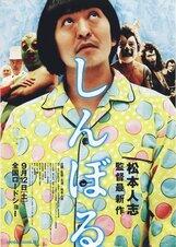 Постер к фильму «Символ»