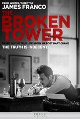 Постер к фильму «Разрушенная башня»