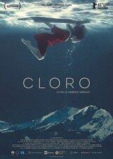 Постер к фильму «Хлорка»