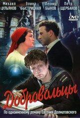 Постер к фильму «Добровольцы»