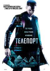Постер к фильму «Телепорт»