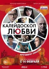 Постер к фильму «Калейдоскоп любви»