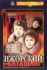 Постер к фильму «Ижорский батальон»