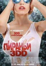 Постер к фильму «Пираньи 3DD»