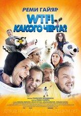 Постер к фильму «WTF! Какого черта?»