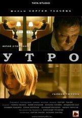 Постер к фильму «Утро»