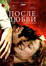 Постер к фильму «После любви»